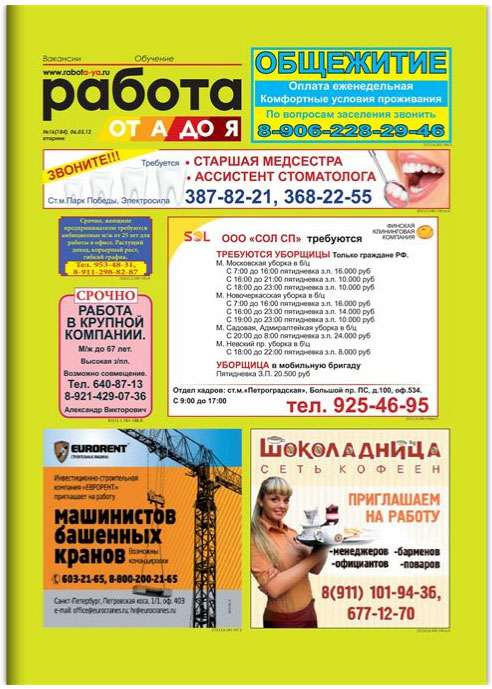 Профессия газета петербург подать объявление работы услуги по содержанию имущества это