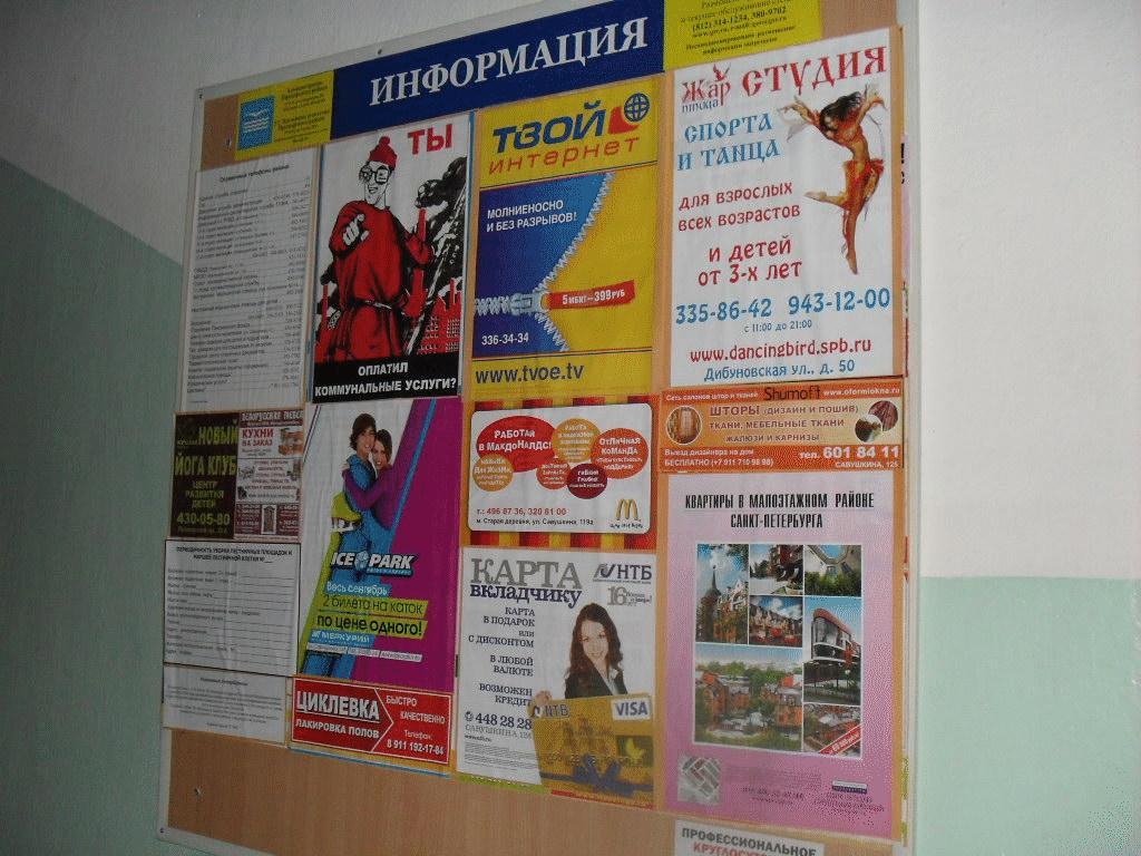 Реклама в подъездах жилых домов