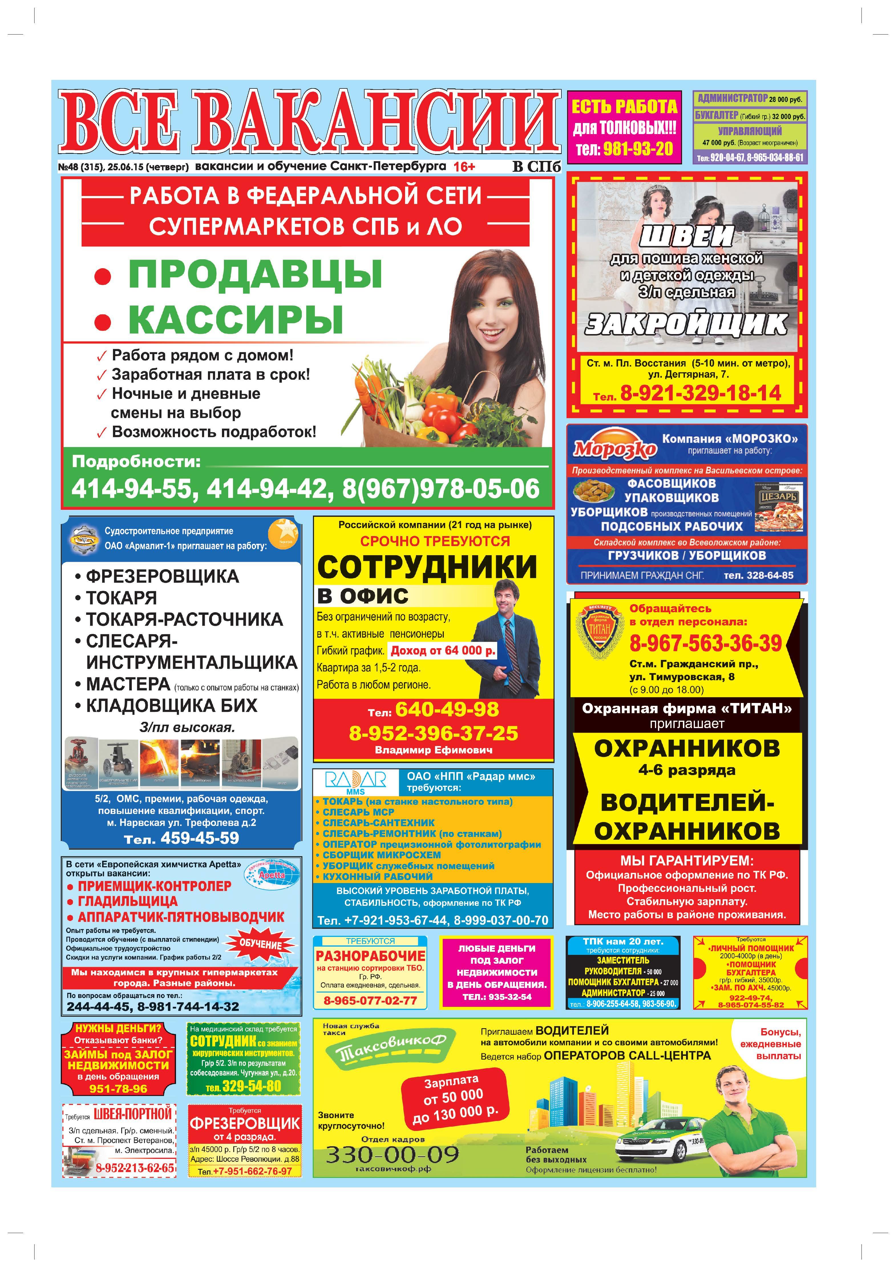 Подать объявление в газету трудоустройство доска объявлений львова частные объявления